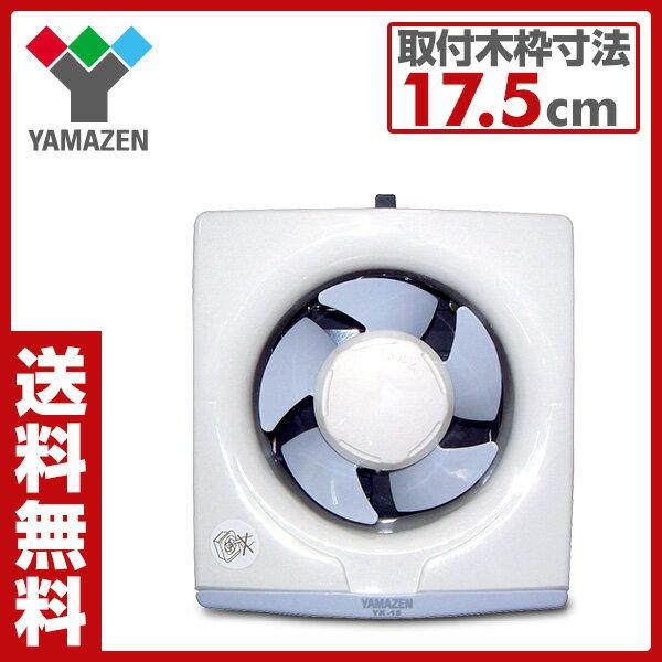 【あす楽】 山善(YAMAZEN) 一般台所用換気扇 YK-15 換気扇 台所 キッチン 【送料無料】