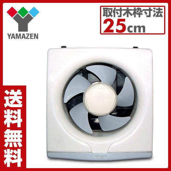 【あす楽】 山善(YAMAZEN) 一般台所用換気扇 YK-20 換気扇 台所 キッチン 【送料無料】