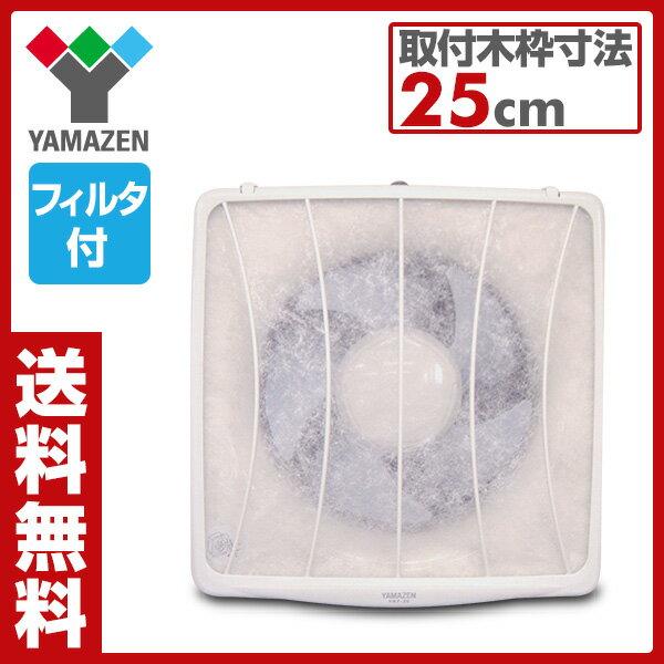 山善(YAMAZEN) 一般台所用換気扇(フィルター付) YKF-20 換気扇 台所 キッチン 【送料無料】
