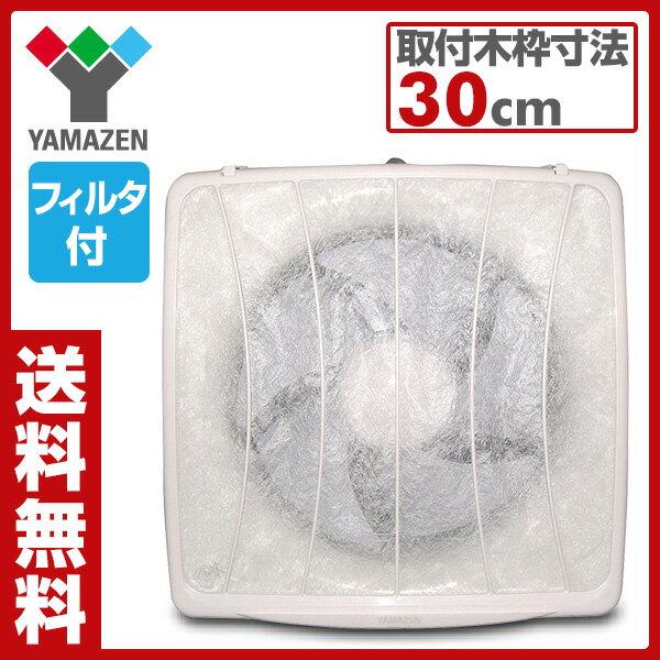 【あす楽】 山善(YAMAZEN) 一般台所用換気扇(フィルター付) YKF-25 換気扇 台所 キッチン 【送料無料】