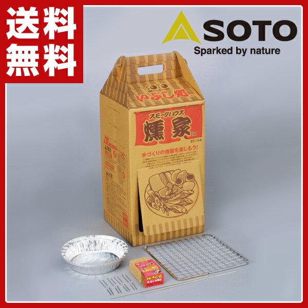 新富士バーナー(SOTO) いぶし処 燻家(スモークハウス) ST-114 燻製器 燻製機 くんせい器 家庭用スモーカー 【送料無料】