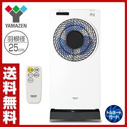 山善(YAMAZEN)ミスティ25cmボックス扇風機(リモコン)切タイマー付きYMFR-A251