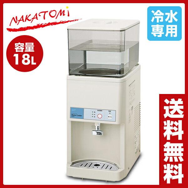 【あす楽】 ナカトミ(NAKATOMI) ウォータークーラー 18L (冷水専用)(タンクトップ形) NWF-18T2 給茶 給茶機 給茶器 給水 給水機 【送料無料】