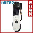 メトロ(METRO) こたつコード3m(メトロ専用) 電子リモコン 3ピンBC-KE21 取替え用 取り替え用 電源コード こたつコード…
