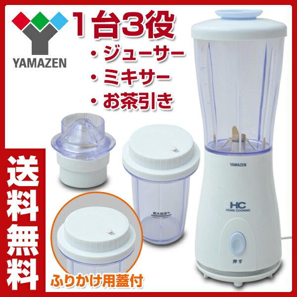 山善(YAMAZEN) ミルミキサー MR-280(W) ジューサー ミキサー フードカッター 【送料無料】