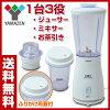 山善(YAMAZEN)碾磨机粉碎器MR-280(W)榨汁机粉碎器食物刻刀