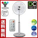 【あす楽】 山善(YAMAZEN) DCモーター 風量無段階 30cmハイリビング扇風機(室温センサー搭載)(静音モード搭載)(リモコン)タイマー付 YHX-KD302(W) DC扇風機 せんぷうき