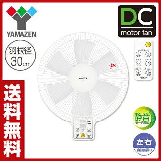 花有像山善(YAMAZEN)DC马达一样的量8个阶段30cm壁掛扇風機(静音方式搭载)(遥控)入切计时器的YWX-AD301白壁掛扇風機壁摇电风扇循环器头颈,打扮
