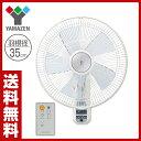 【あす楽】 山善(YAMAZEN) 35cm壁掛け扇風機(リモコン)タイマー付 YWX-K353(W) 壁掛け扇風機 壁掛扇風機 壁かけ扇風機 サーキュレーター リモコン タイマー付 首振り 【送料無