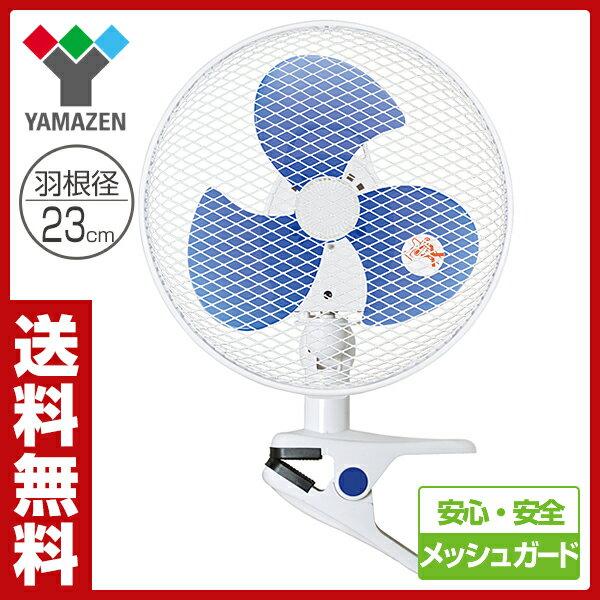 【あす楽】 山善(YAMAZEN) 23cmクリップ扇風機 YCS-D236(W) ミニ扇風機 せんぷうき クリップファン サーキュレーター 首振り おしゃれ【送料無料】