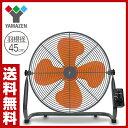 【あす楽】 山善(YAMAZEN) 45cm床置式工業扇風機 YKY-456 工場扇風機 せんぷうき サーキュレーター 【送料無料】