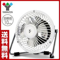 山善(YAMAZEN)10cmミニマグネット扇風機YMS-A106(W)ホワイト