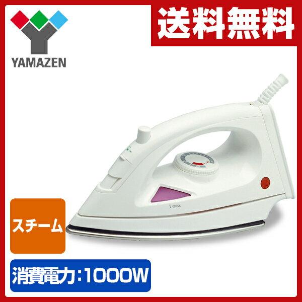 【あす楽】 山善(YAMAZEN) スチームアイロン SI-1000(WP) コード付アイロン 【送料無料】