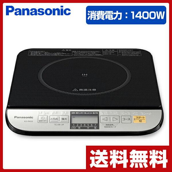 【あす楽】 パナソニック(Panasonic) 卓上IH調理器 KZ-PH33-K ブラック IHクッキングヒーター IHヒーター IH調理家電 IH調理機 【送料無料】