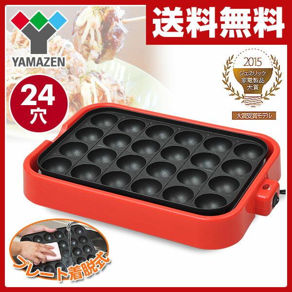 【あす楽】 山善(YAMAZEN) たこ焼き器(着脱プレート式) YOA-240 レッド タコ焼き器 たこ焼き機 ホットプレート 【送料無料】