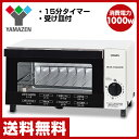 山善(YAMAZEN) オーブントースター YTB-100(W) ホワイト トースター パン焼き オーブン 山形パン 【送料無料】