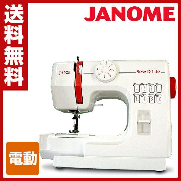 【あす楽】 ジャノメ(JANOME) コンパクト電動ミシンsewD`Lite JA525 家庭用ミシン コンパクトミシン ジャノメミシン みしん 【送料無料】