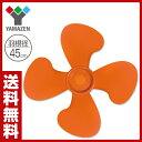 山善(YAMAZEN) 45cm 工業用扇風機 専用羽根 FA-454P(OR) 工場扇風機 交換用羽根 YKC-454/YKS-454/YKW-454/YKY-454用 …