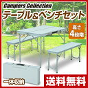 キャンパーズコレクション ユニシス テーブルセット レジャー テーブル ピクニック