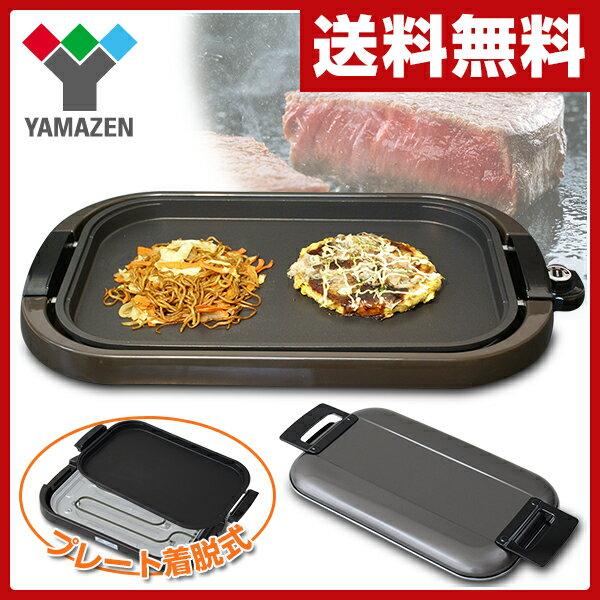 【あす楽】 山善(YAMAZEN) ホットプレートワイド HGB-1300(T) ワイドホットプレート 電気ホットプレート 大型ホットプレート 焼肉 ふた付き 蓋付き 【送料無料】