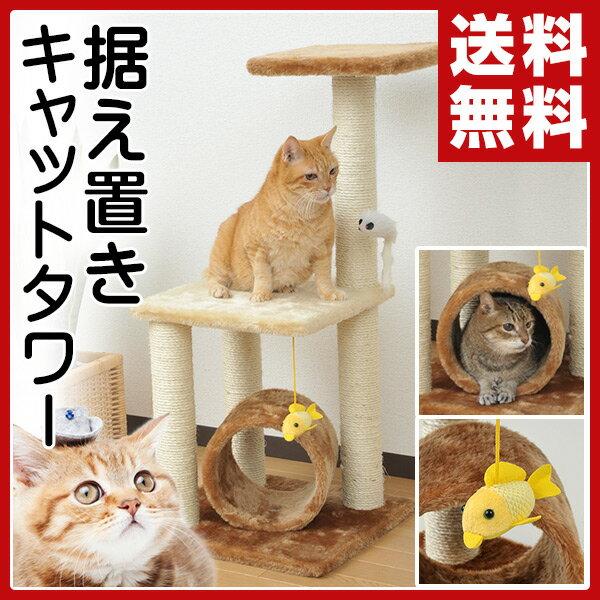 【あす楽】 山善(YAMAZEN) キャットフィールドスタンド キャットタワー 据え置き (高さ86cm) YCT-80 猫タワー キャットタワー 爪とぎ つめとぎ 省スペース 据え置き おしゃれ スリム コンパクト 【送料無料】