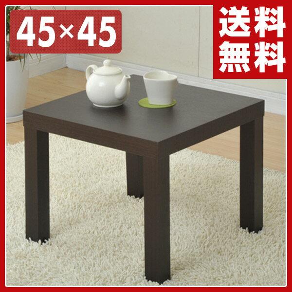 キュービックテーブル(45×45cm) ET-4545(DBR)S* ダークブラウン 正方形 リビングテーブル ローテーブル センターテーブル 山善 YAMAZEN【送料無料】【あす楽】