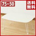 【怒涛の週末セール 10%OFF】 山善(YAMAZEN) 折りたたみローテーブル(75×50) MPML-7550(WH) ホワイト(木目調) 折り…