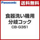 パナソニック(Panasonic) 食器洗い機用分岐コック CB-G351 ナショナル National 水栓 【送料無料】