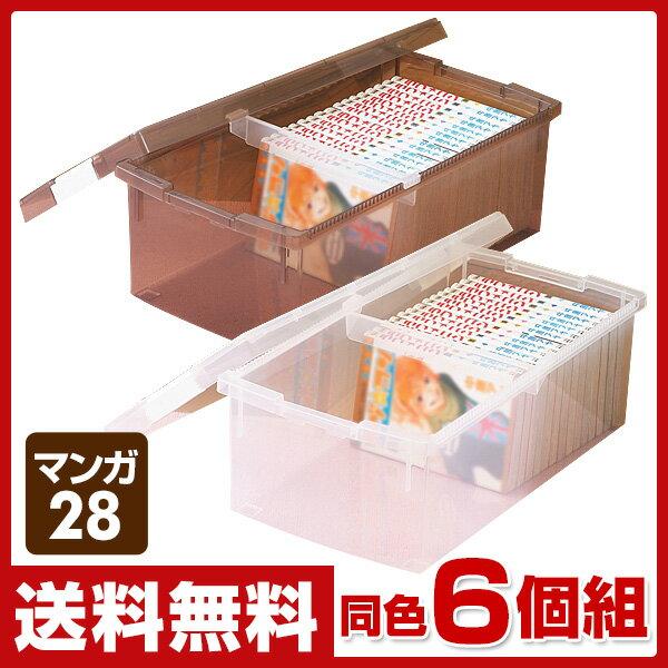 グリーンパル コミック収納ポリプロピレンキャリーボックス 同色6個組 GP-94/95 収納ケース 収納ボックス プラスチック おもちゃ箱 ふた付き 【送料無料】