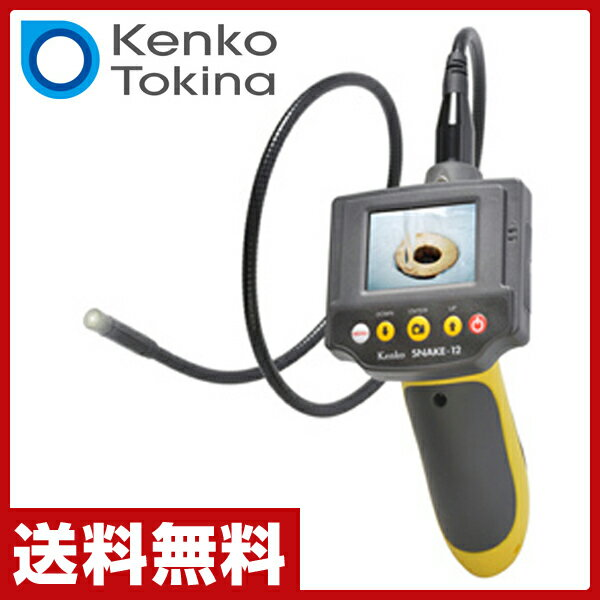 【あす楽】 ケンコー(KENKO) LEDライト付き 防水スネークカメラ SNAKE-12 フレキシブルカメラ スコープカメラ 内視鏡型チューブカメラ 【送料無料】