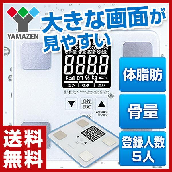 山善(YAMAZEN) 体重体組成計 HCF-36(W) ホワイト 体重計 体脂肪計 体組成計 ヘルスメーター 【送料無料】