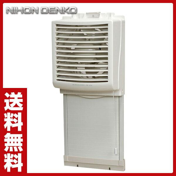 【あす楽】 日本電興(NIHON DENKO) 窓用換気扇 FW-20G 居室用換気扇 【送料無料】