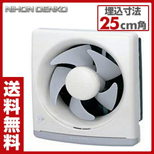 日本電興(NIHON DENKO) 台所用換気扇(20排気専用) HG-20K ホワイト キッチン 台所 換気 【送料無料】