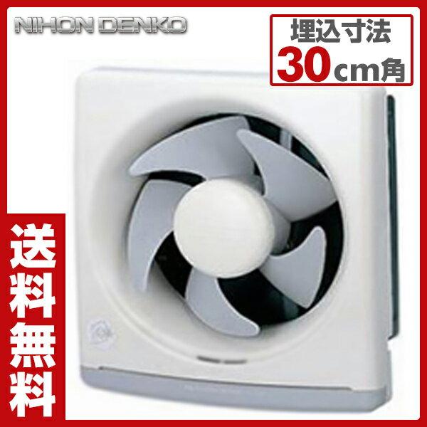 【あす楽】 日本電興(NIHON DENKO) 台所用換気扇(25排気専用) HG-25K ホワイト キッチン 台所 換気 【送料無料】