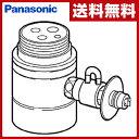 【あす楽】 パナソニック(Panasonic) 食器洗い乾燥機用分岐栓 CB-SMC6 ナショナル National 水栓 【送料無料】