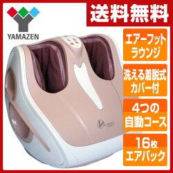 山善(YAMAZEN)フットマッサージャーエアーフットラウンジパッションフットマッサージ機フットマッサージャーフットマッサージ器YGF-200