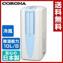 【あす楽】 コロナ(CORONA) 冷風・衣類乾燥除湿機 どこでもクーラー (木造11畳・鉄筋23畳まで) CDM-1016(AS) スカイブルー 【送料無料】