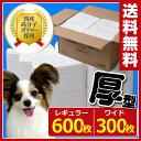 【あす楽】 山善(YAMAZEN) 厚型ペットシーツ (レギュラー 600枚)/(ワイド 300枚) (PSA-100R*6)/(PSA-50W*6) ペットト…