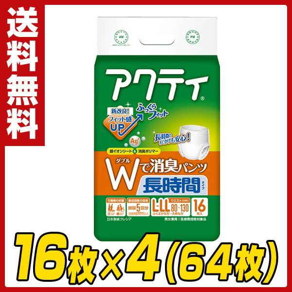 日本製紙クレシア アクティ Wで消臭パンツ 長時間タイプ L-LLサイズ(吸収量5回分) 16枚×4(64枚) 大人用紙おむつ 大人用おむつ 介護用おむつ 介護おむつ 【送料無料】 1120D