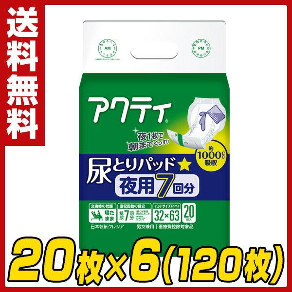 日本製紙クレシア アクティ 尿とりパッド 夜用(吸収量7回分) 20枚×6(120枚) 大人用紙おむつ 大人用おむつ 介護用おむつ 【送料無料】