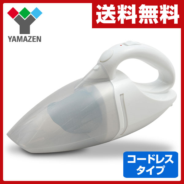 【あす楽】 山善(YAMAZEN) 充電式ハンディクリーナー ZHA-360(W) ホワイト 車用 車載用 充電クリーナー 掃除機 ハンドクリーナー 【送料無料】