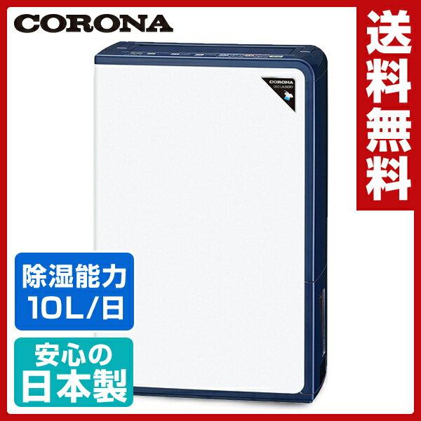 【あす楽】 コロナ(CORONA) 衣類乾燥除湿機 (木造11畳・鉄筋23畳まで) CD-H1016(AE) エレガントブルー 【送料無料】