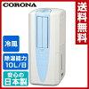 是光晕(CORONA)寒风、衣服干燥除湿器哪里,但是冷气设备(到11张榻榻米木造、23张榻榻米钢筋)CDM-1015(AS)天蓝色除湿器衣服烘干机寒风机除湿室晒干压缩机