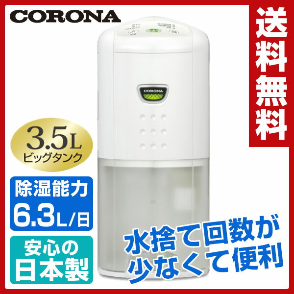 メーカー1年保証 コロナ(CORONA) 除湿乾燥機(木造7畳・鉄筋14畳まで) CD-P6317(W) ホワイト 除湿乾燥機 除湿機 除湿器 部屋干し CDP6317 【送料無料】