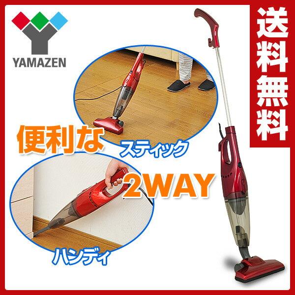 【あす楽】 山善(YAMAZEN) 掃除機 2WAYスティッククリーナー ZC-SS24(R) 紙パック不要 サイクロン掃除機 ハンディクリーナー ハンドクリーナー 【送料無料】