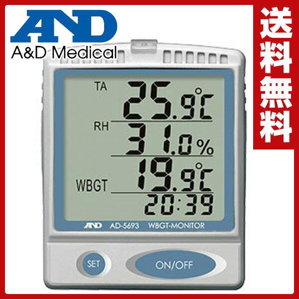 A&D(エーアンドデイ) 熱中症指数モニター(壁掛・卓上型) AD-5693 【送料無料】