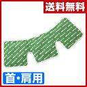 富士商 ホット&クールパッド(首・肩用) F5027 ホットパッド クールパッド 冷温湿布 【送料無料】