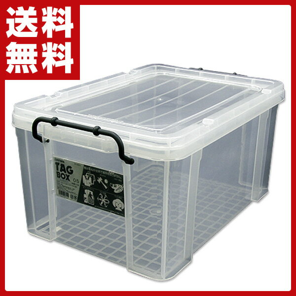 伸和(SHINWA) タッグボックス 収納ボックス 05(N) コンテナボックス 車 トランク 収納 押入れ 押し入れ 頑丈 整理箱 収納箱 【送料無料】
