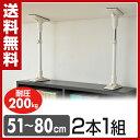 山善(YAMAZEN) 家具突っ張り棒(長さ51-80cm)2本1組 KTB-M(WH) ホワイト 突っ張り棒 突っ張りポール つっぱり棒 突っ張り つっぱり ...