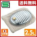 マルカ 湯たんぽA(空気調節弁付口金) 2.5L 袋付 湯タンポ ゆたんぽ カバー付 【送料無料】